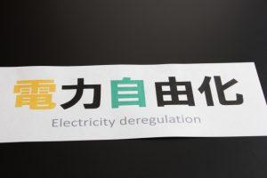 電力会社は選ぶこともできる!