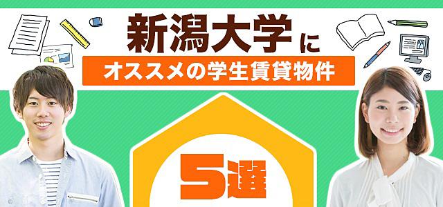 新潟大学にオススメの学生賃貸物件5選