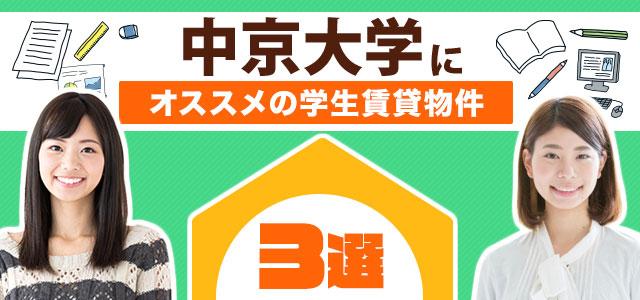 中京大学にオススメの学生賃貸物件3選