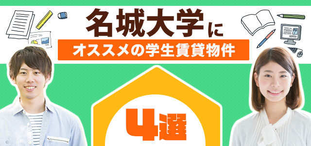 名城大学にオススメの学生賃貸物件4選