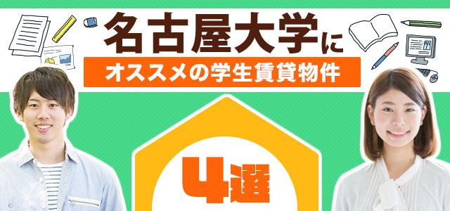 名古屋大学にオススメの学生賃貸物件4選