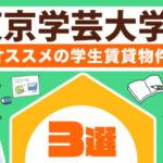 東京学芸大学にオススメの学生賃貸物件3選