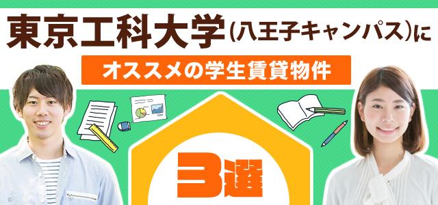 東京工科大学(八王子キャンパス)にオススメの学生賃貸物件3選