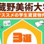 武蔵野美術大学にオススメの学生賃貸物件3選