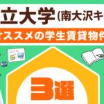 東京都立大学(南大沢キャンパス)にオススメの学生賃貸物件3選