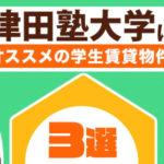 津田塾大学にオススメの学生賃貸物件3選