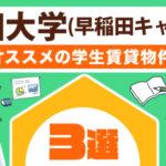 早稲田大学(早稲田キャンパス)にオススメの学生賃貸物件3選